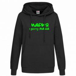 Женская толстовка Мария просто Маша