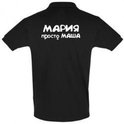 Футболка Поло Мария просто Маша - FatLine