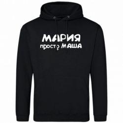 Мужская толстовка Мария просто Маша - FatLine