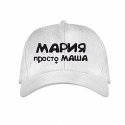 Детская кепка Мария просто Маша