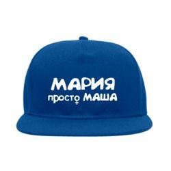 Снепбек Мария просто Маша - FatLine