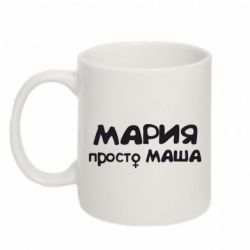 Кружка 320ml Мария просто Маша