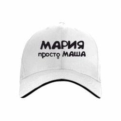 кепка Мария просто Маша