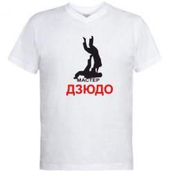 Мужская футболка  с V-образным вырезом Мастер Дзюдо - FatLine