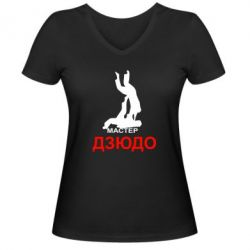 Женская футболка с V-образным вырезом Мастер Дзюдо