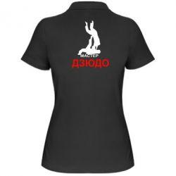 Женская футболка поло Мастер Дзюдо - FatLine