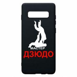 Чехол для Samsung S10+ Мастер Дзюдо