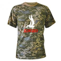 Камуфляжная футболка Мастер Дзюдо