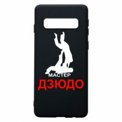 Чехол для Samsung S10 Мастер Дзюдо