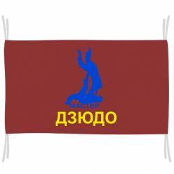 Флаг Мастер Дзюдо