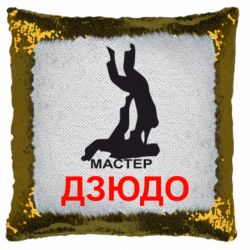 Подушка-хамелеон Мастер Дзюдо