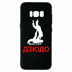 Чехол для Samsung S8 Мастер Дзюдо