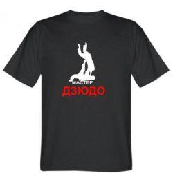 Мужская футболка Мастер Дзюдо