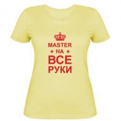 Женская футболка Мастер на все руки