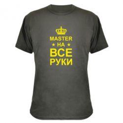 Камуфляжная футболка Мастер на все руки