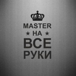 Наклейка Мастер на все руки