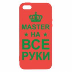 Купить Врачам, Чехол для iPhone5/5S/SE Мастер на все руки, FatLine