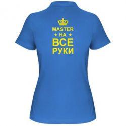 Женская футболка поло Мастер на все руки