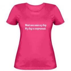 Жіноча футболка Май інгліш з бід. З бід і прикрощів.