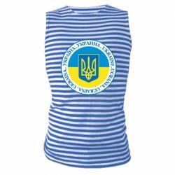 Майка-тільняшка Україна. Украина. Ukraine.