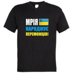 Мужская футболка  с V-образным вырезом Мечта рождает победителей!