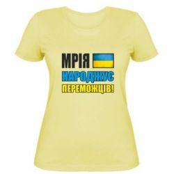 Женская футболка Мечта рождает победителей!