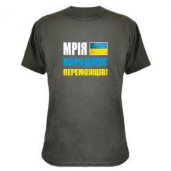 Камуфляжная футболка Мечта рождает победителей!