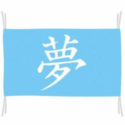 Прапор Мрія