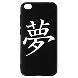Чохол для Xiaomi Redmi Go Мрія