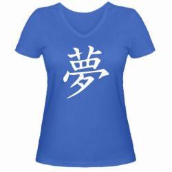 Женская футболка с V-образным вырезом Мечта - FatLine