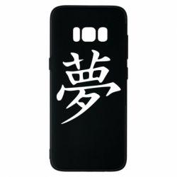 Чохол для Samsung S8 Мрія