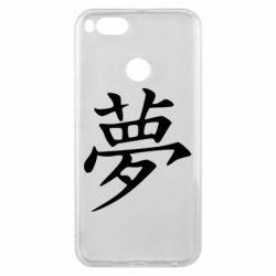 Чохол для Xiaomi Mi A1 Мрія