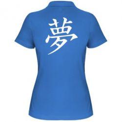 Женская футболка поло Мечта - FatLine