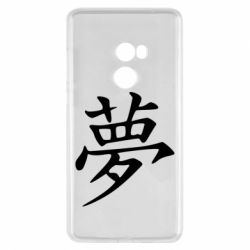 Чохол для Xiaomi Mi Mix 2 Мрія