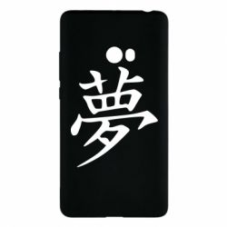 Чохол для Xiaomi Mi Note 2 Мрія