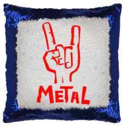 Подушка-хамелеон Metal
