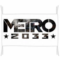 Флаг Metro 2033 text