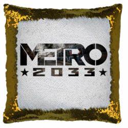Подушка-хамелеон Metro 2033 text