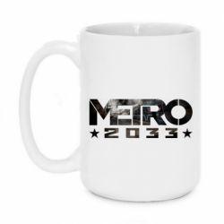 Кружка 420ml Metro 2033 text