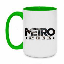 Кружка двухцветная 420ml Metro 2033 text