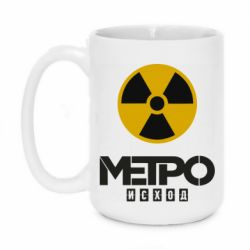 Кружка 420ml Metro exodus dangerous