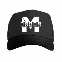 Кепка-тракер Метро результат міні логотип