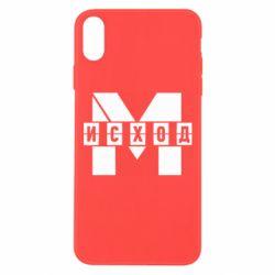 Чохол для iPhone Xs Max Метро результат міні логотип