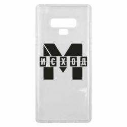 Чохол для Samsung Note 9 Метро результат міні логотип