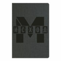 Блокнот А5 Метро результат міні логотип