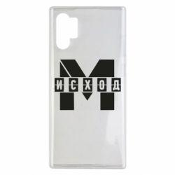 Чохол для Samsung Note 10 Plus Метро результат міні логотип