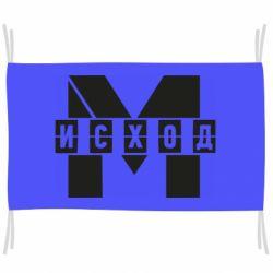 Прапор Метро результат міні логотип