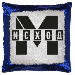 Подушка-хамелеон Метро результат міні логотип