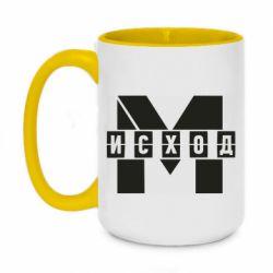 Кружка двоколірна 420ml Метро результат міні логотип