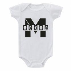 Дитячий бодік Метро результат міні логотип